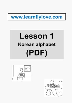 Lesson 1 (PDF) – Korean Alphabet – Learn Fly Love